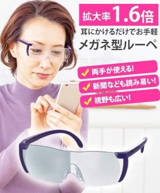 アミュレット メガネのように耳にかけて使用できる!「便利なメガネ型ルーペ」新聞などの小さい文字がみやすくなる!両手を使う作業にオススメ◎