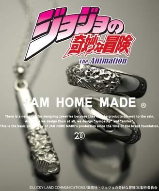 Jam Home Made (ジャムホームメイド) - JAM HOME MADE JOJOクレイジー・ダイヤモンドリングS