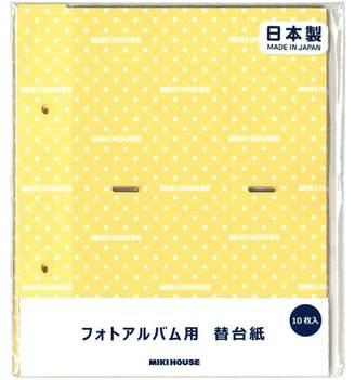 Mikihouse (ミキハウス) - ミキハウスベビー カード付きフォトアルバムの替台紙(ポケット式)【黄】