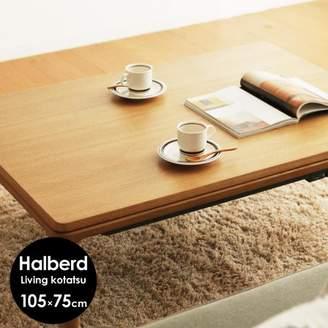 リビングコタツ Halberd(ハルバード) 長方形 105×75cm 【こたつ 家具調こたつ コタツ 炬燵 暖房器具 テーブル】