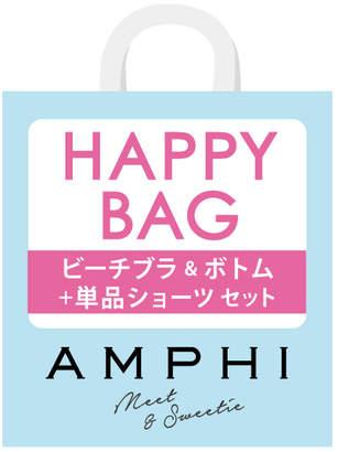 Amphi (アンフィ) - AMPHI 【HAPPY BAG】ビーチブラ&ボトムセット+単品ショーツ 合計3点set