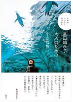 集英社 黒田知永子 大人のための小さな旅 −日本のいいとこ見つけた−