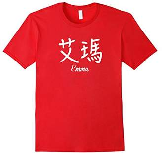 Emma in Chinese Characters - Chinese Writing T-Shirts