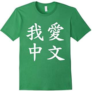 """I LOVE Chinese"" T shirt in Chinese Characters"