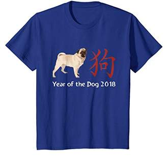 Year of the Dog Pug Chinese New Year 2018 T-Shirt