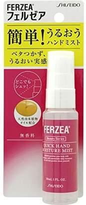 Shiseido (資生堂) - 資生堂 フェルゼア ハンドモイスチャーミスト 無香料 30ml