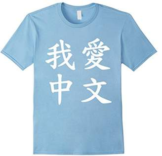 """""""I LOVE Chinese"""" T shirt in Chinese Characters"""