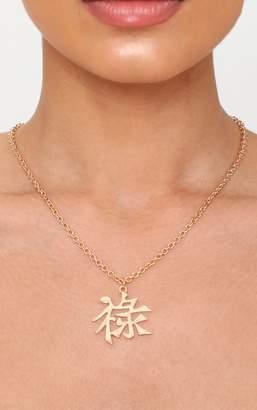 PrettyLittleThing Gold Prosperity Chinese Symbol Pendant Necklace