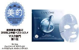 Lancôme (ランコム) - GENIFIQUE ADVANCED HYDROGEL MELTING MASK ジェニフィック アドバンスト ハイドロジェル メルティングマスク