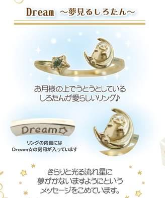 Mother garden 【数量限定】しろたん指輪お月様Dream(C)FDB
