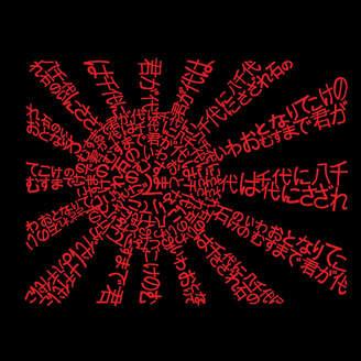 LOS ANGELES POP ART Los Angeles Pop Art Women's Raglan Word Art T-shirt - Lyrics To The Japanese National Anthem