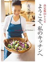 集英社 決定版253レシピ「ようこそ、私のキッチンへ」