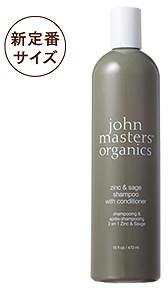 John Masters Organics (ジョン マスター オーガニクス) - [ジョンマスターオーガニック]Z&Sコンディショニングシャンプー 473ml (ジン&セージ)