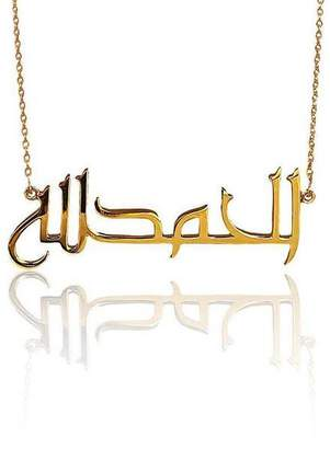 "Eina Ahluwalia Gold Plated Necklace ""Alhamdulillah"" (Arabic)"