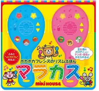 Mikihouse (ミキハウス) - ミキハウス ポカポカフレンズのリズム絵本 マラカス【--- ----】