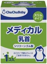ChuChuBaby ChuChu Baby Cleft Palate Teat 1P