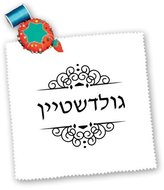 3dRose LLC qs_165182_5 InspirationzStore Judaica - Goldstein Jewish Surname family last name in Hebrew - Black and white - Quilt Squares