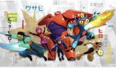 Bed Bath & Beyond York Wallcoverings Big Hero 6 XL Chair Rail Prepasted Mural