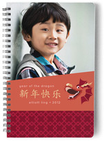 Minted Friendly Dragon Day Planner, Notebook, or Address Book