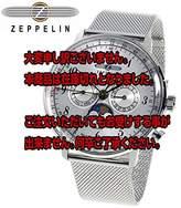 Zeppelin Hindenburg Quartz Men's Watch 7036M-1 Silver