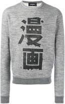 DSQUARED2 kanji sweatshirt
