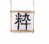 Forest of Chintz Chic Sake Pendant Necklace