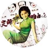Tokyo Milk TokyoMilk Objects to Desire Little Art Flat Pocket Mirrors Geisha Girl