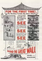 The Great The Poster Corp Behind Wall Movie Poster