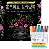 b_odd supplies Set of 'Chalk Art' Coloring Book and 12 Watercolor Pen Set, Color Therapy Anti Stress Colouring Books for Adult Relaxation, Vibrant Water Based Coloring Markers
