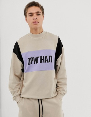 Asos Design DESIGN two-piece oversized turtleneck sweatshirt with text print-Beige