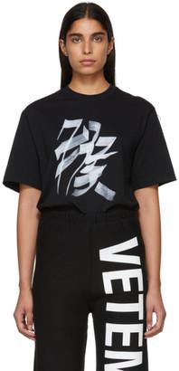 Vetements Black Monkey Chinese Zodiac T-Shirt