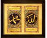 Allah Muhammad Calligraphy. Large Faux Canvas Frame. Reproduction of antique artwork. Overall Frame Size 24 x 20 inches.