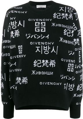 Givenchy Cropped Translational Print Jumper