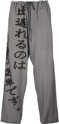 Yohji Yamamoto loose fit printed trousers