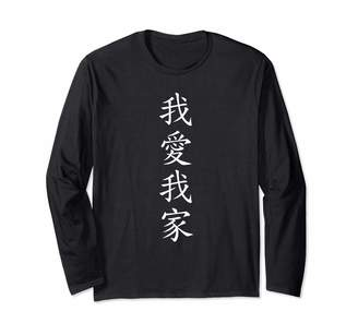 Wonderful Chinese Calligraphy For You I love my family. Beautiful Chinese Calligraphy Long Sleeve T-Shirt
