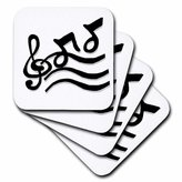 3dRose cst_1000_3 G Clef and Musical Notes Ceramic Tile Coasters, Set of 4