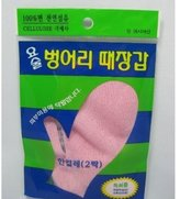 (1 Pair) Magic Korean Body-scrub Glove(mitten Type) By Jungjun Industry Á¤ÁØ»ê3⁄4÷¿ä1⁄4ú¶§Àå°©