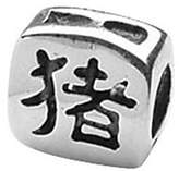 Prerogatives Sterling Chinese Good Luck Bead