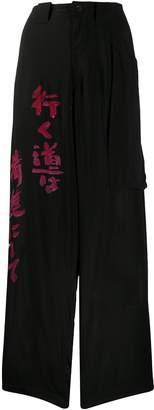 Yohji Yamamoto Paint Print Trousers