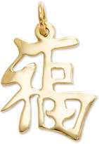 Macy's 14k Gold Charm, Chinese Good Luck Charm