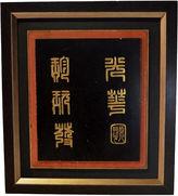 One Kings Lane Vintage Antique Asian Framed Sign
