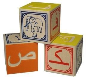 Green Baby Foreign Alphabet Blocks - Arabic
